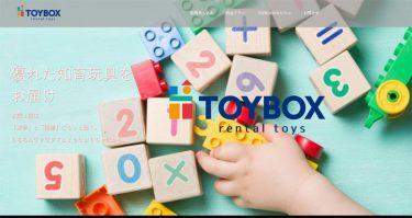 おもちゃレンタル「TOYBOX」の特徴・口コミ