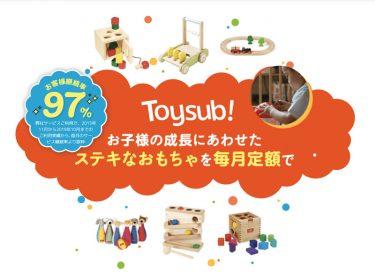 おもちゃのサブスクで人気のトイサブ!レンタルしてみた感想と口コミ